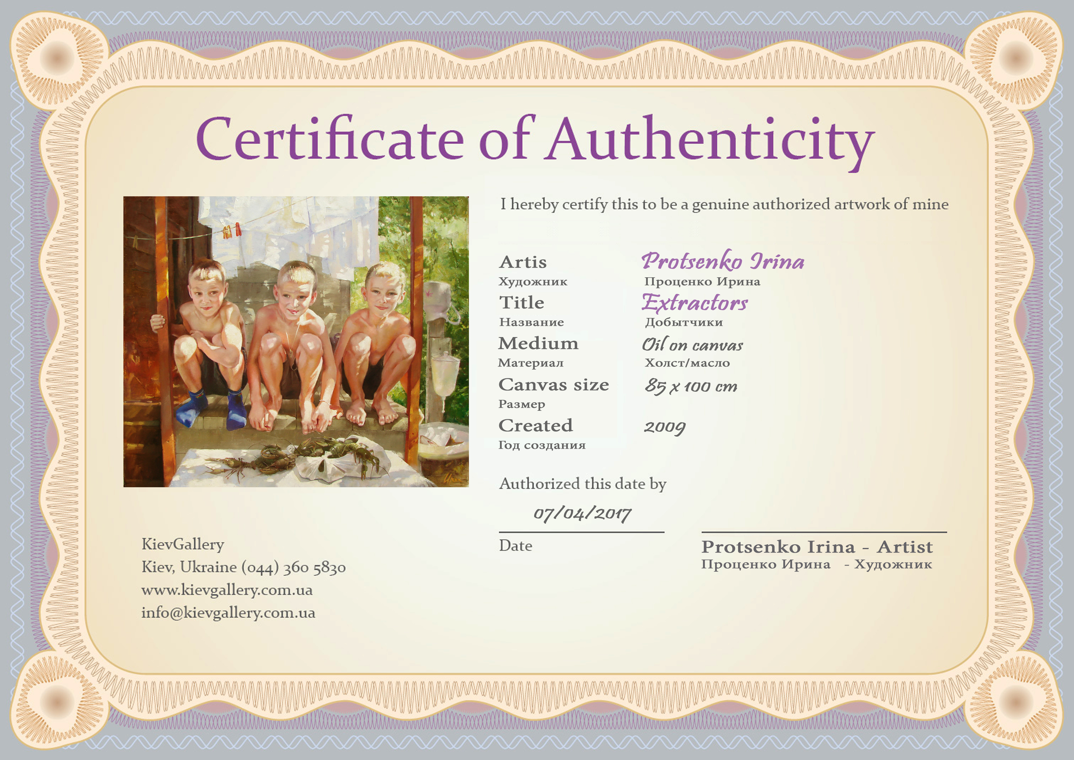 Сертификат-Проценко